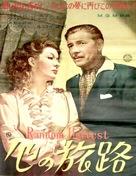 Random Harvest - Japanese Movie Poster (xs thumbnail)
