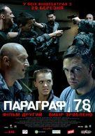 Paragraf 78, Punkt 1 - Ukrainian Movie Poster (xs thumbnail)