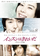 """In-Soon is Pretty"" - Japanese DVD movie cover (xs thumbnail)"