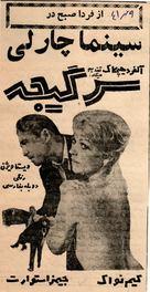Vertigo - Iranian Movie Poster (xs thumbnail)