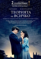 The Theory of Everything - Bulgarian Movie Poster (xs thumbnail)