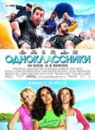 Grown Ups - Russian Movie Poster (xs thumbnail)