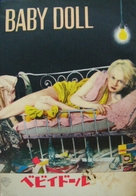 Baby Doll - Japanese Movie Poster (xs thumbnail)
