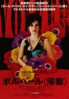 Volver - Japanese Movie Poster (xs thumbnail)
