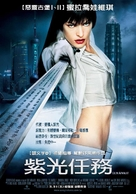 Ultraviolet - Taiwanese Movie Poster (xs thumbnail)