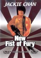 New Fist Of Fury - DVD cover (xs thumbnail)