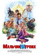 Grandma's Boy - Russian poster (xs thumbnail)