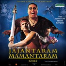 Jajantaram Mamantaram - Indian poster (xs thumbnail)