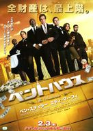 Tower Heist - Japanese Movie Poster (xs thumbnail)