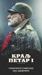 Kralj Petar I: U slavu Srbije - Serbian Movie Poster (xs thumbnail)