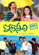 Inkosari - Indian Movie Poster (xs thumbnail)