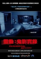 Paranormal Activity - Taiwanese Movie Poster (xs thumbnail)