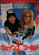 Wayne's World - Japanese Movie Poster (xs thumbnail)