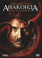 Anaconda III - Russian Movie Cover (xs thumbnail)