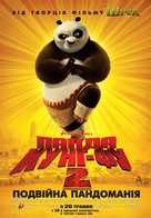 Kung Fu Panda 2 - Ukrainian Movie Poster (xs thumbnail)