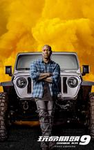 Fast & Furious 9 - Taiwanese Movie Poster (xs thumbnail)