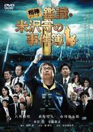 Aibô shirîzu Kanshiki Yonezawa Mamoru no jikenbo - Japanese Movie Cover (xs thumbnail)