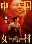 Zhong Guo Nv Pai - Chinese Movie Poster (xs thumbnail)