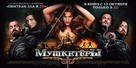 The Three Musketeers - Russian Movie Poster (xs thumbnail)