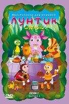 """Luntik i ego druziya"" - Russian DVD cover (xs thumbnail)"