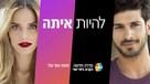 """Lehiyot Ita"" - Israeli Movie Poster (xs thumbnail)"