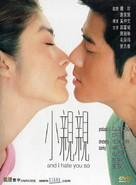 Siu chan chan - Hong Kong Movie Cover (xs thumbnail)