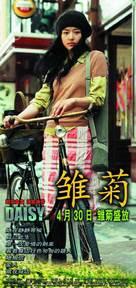 Daisy - Chinese poster (xs thumbnail)