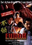 Fudoh: The New Generation - German Movie Cover (xs thumbnail)