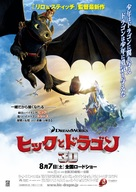 How to Train Your Dragon - Japanese Movie Poster (xs thumbnail)
