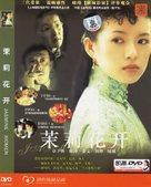Jasmine Women - Chinese Movie Cover (xs thumbnail)