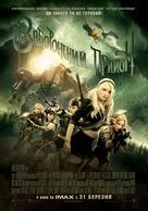 Sucker Punch - Ukrainian Movie Poster (xs thumbnail)
