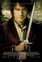The Hobbit: An Unexpected Journey - Thai Movie Poster (xs thumbnail)
