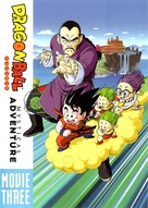 """Dragon Ball"" - DVD cover (xs thumbnail)"