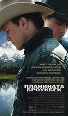 Brokeback Mountain - Bulgarian Movie Poster (xs thumbnail)