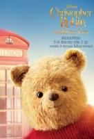 Christopher Robin - Thai Movie Poster (xs thumbnail)