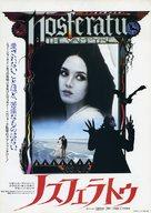Nosferatu: Phantom der Nacht - Japanese Movie Poster (xs thumbnail)