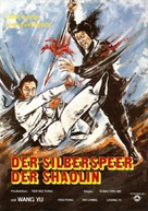 Xue lian huan - German Movie Poster (xs thumbnail)