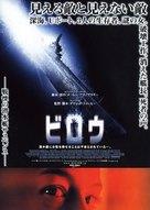 Below - Japanese Movie Poster (xs thumbnail)
