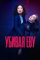 """Killing Eve"" - Russian Movie Cover (xs thumbnail)"