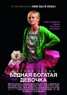 Young Adult - Russian Movie Poster (xs thumbnail)