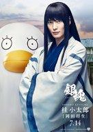 Gintama - Japanese Movie Poster (xs thumbnail)