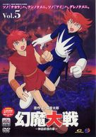 """Genma taisen - Shinwa zenya no shou"" - Japanese Movie Cover (xs thumbnail)"
