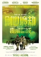 The Girl with All the Gifts - Hong Kong Movie Poster (xs thumbnail)