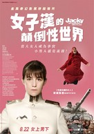 Jacky au royaume des filles - Taiwanese Movie Poster (xs thumbnail)