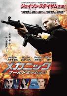 Mechanic: Resurrection - Japanese Movie Cover (xs thumbnail)