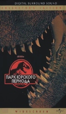 Jurassic Park - Russian Movie Cover (xs thumbnail)