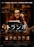 Trumbo - Japanese Movie Poster (xs thumbnail)