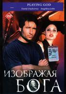 Playing God - Russian Movie Cover (xs thumbnail)