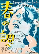 Ekstase - Japanese Movie Poster (xs thumbnail)
