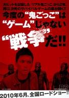 Real Onigokko 2 - Japanese Movie Poster (xs thumbnail)